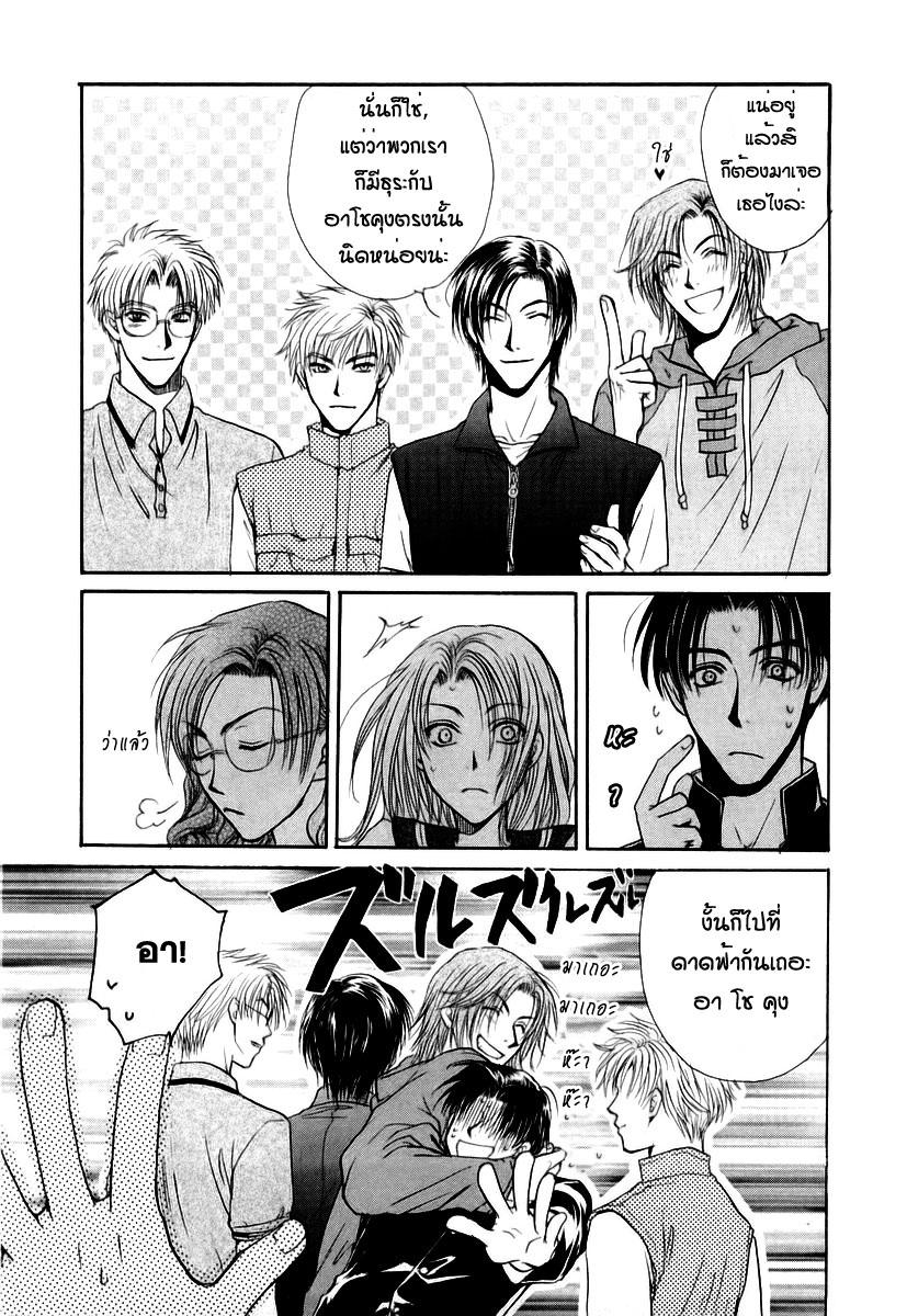 อ่านการ์ตูน Kakumei no Hi 8 ภาพที่ 34