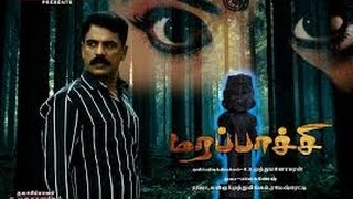 Marapachi (2015) Tamil Movie Trailer