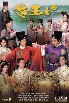 Tạo Vương Gia - The King Makers