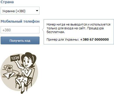 ввод номера мобильного телефона при регистрации В Контакте