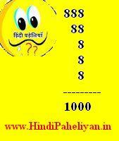 Hindi Paheliyan | Free Hindi Urdu Paheliyan Riddles Puzzles with