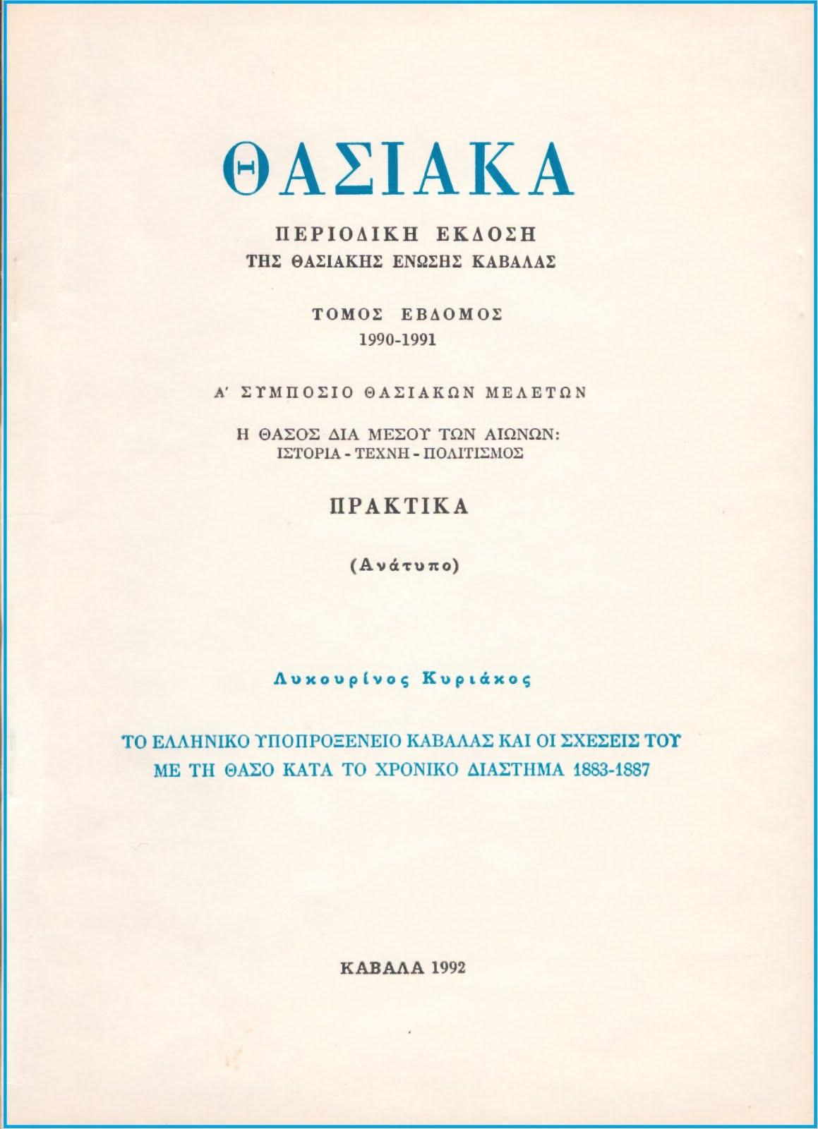 Το Ελληνικό Υποπροξενείο Καβάλας και οι σχέσεις του με τη Θάσο..., 1880-1887, σελ. 115-136