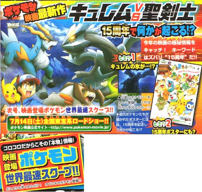 CoroCoro Feb 2012 Pokemon Movie 15 Kyurem VS Sacred Swordsmen Info Shougakukan