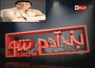 مواعيد عرض برنامج بنى ادم شو تقديم الفنان احمد ادم للموسم الثالث 2013