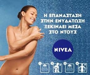 """NIVEA και Επαναστατική Ενυδάτωση που θα""""ζήσετε"""" από κοντά 17-29 Ιουνίου στο The Mall Athens!"""