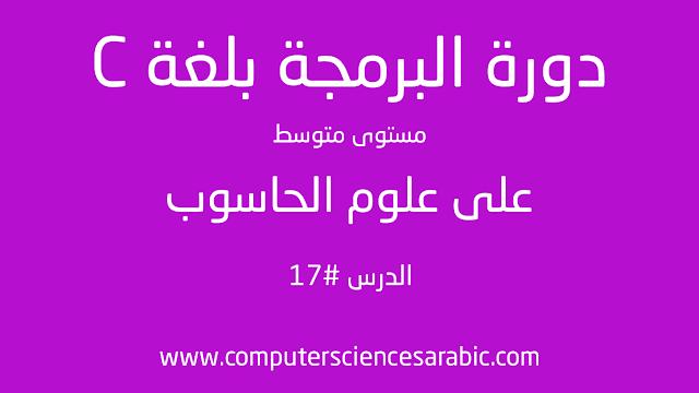 دورة البرمجة بلغة C مستوى متوسط الدرس 17:هياكل البيانات 2