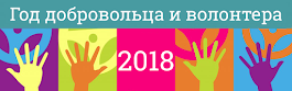 2018 - Год добровольца и волонтёра