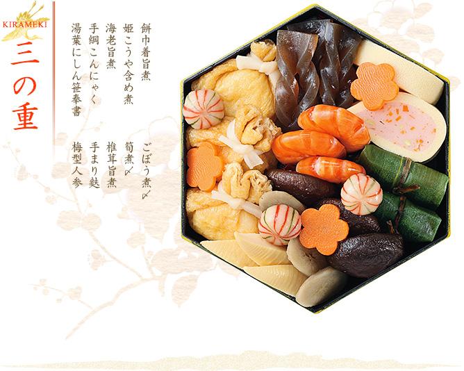 京のおせち 桂12