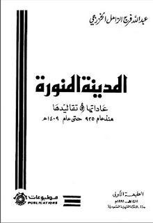 حمل كتاب المدينة المنورة عاداتها وتقاليدها - عبد الله فرج الزامل الخزرجي