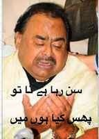 altaf hussain praying