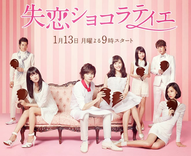 Shitsuren+Chocolatier+poster.jpg