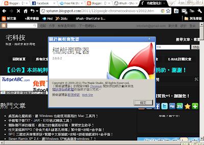ChromePlus 支援滑鼠手勢功能強化版 Google Chrome,CoolNovo  楓樹瀏覽器 V2.0.9.20 多國語言免安裝版!
