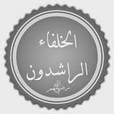 اجمل ما قيل من الحكم عن الخلفاء الاربعه رضوان الله عليهم