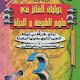 باكالوريا: أكبر موسوعة كتب قيمة و مفيدة و في جميع التخصصات 5