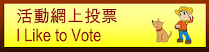 I Like to Vote: Group A組