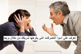 تعرف على أسوأ التصرفات التي يكرهها شريكك من خلال برجه