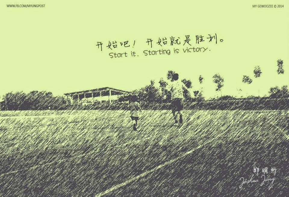 郑明析,摄理,月明洞,运动场,跑步,跑道,小孩,大人,Joshua Jung, Providence, Wolmyeong Dong, sport track, jogging, running, kid, adult