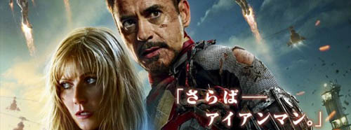 Iron Man 3 Robert Downey Jr. Gwyneth Paltrow