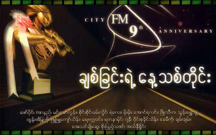 Sai Sai Maw MP3 http://music.myanmarcelebrity.com/2012/01/group-album-city-fm-9th-anniversary.html