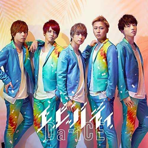 [Single] Da-iCE – エビバディ (2015.08.12/MP3/RAR)