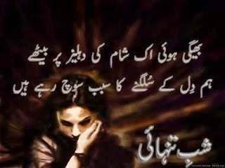Shab E Tanhai SMS Shayari
