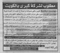 اعلانات الوظائف الخالية من جريدة الأهرام اليوم الجمعة 25-1-2013