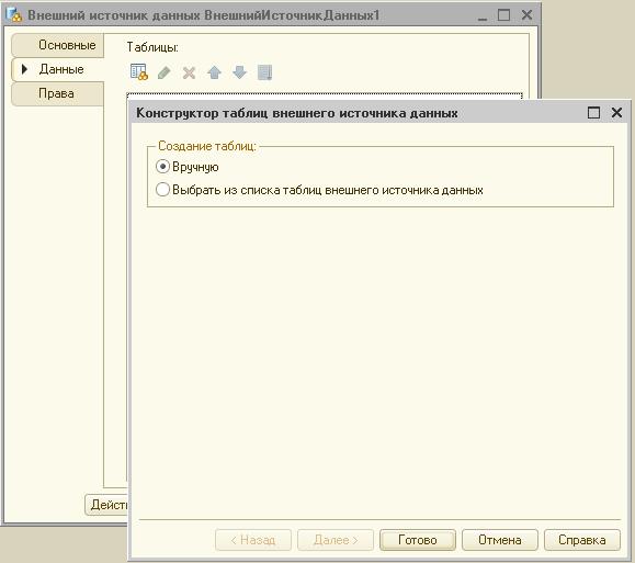 Создание источника данных ODBC - Программирование