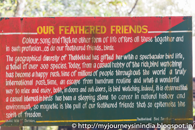 Thattekad Bird Santuary Info Board