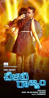 Cheekati Rajyam First Look HD Posters Kamal Hassan and Trisha