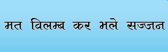 Akar Hindi font download