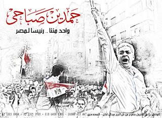 اغماء حمدين صباحى فى ميدان التحرير