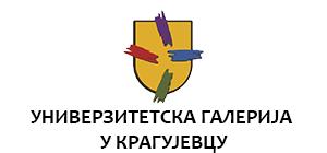 Универзитетска галерија у Крагујевцу