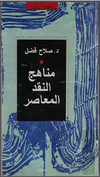 مناهج النقد المعاصر - صلاح فضل pdf