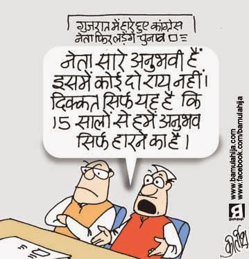 congress cartoon, gujrat elections, gujarat cartoon, cartoons on politics, indian political cartoon