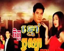 [ Movies ] ចិត្តខ្មៅឫស្យា Jit khmao rirs syah Khmer dubbed videos - ភាពយន្តថៃ - Movies, Thai - Khmer, Series Movies - [ 73 part(s) ]