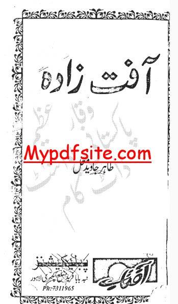 Afat Zadah By Tahir Javaid Mughal