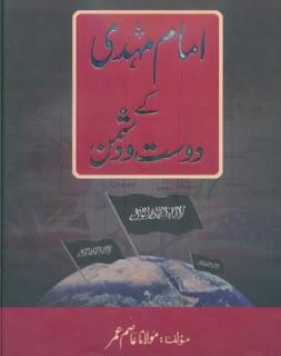 Imam Mehdi K Dost aur Dushman
