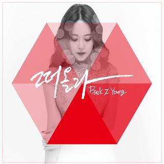 Baek Ji Young (백지영) - 떠올라 (Reminded of You)