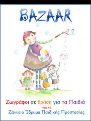 Ζωγράφοι σε δράση για τα παιδιά