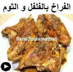 فيديو الفراخ بصوص الفلفل و الثوم