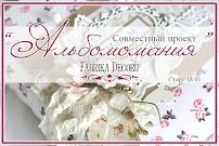 """СП """"АЛЬБОМОМАНИЯ"""" старт 18/01"""