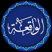 Tafsir dan Makna Kandungan Al-Waqiah Ayat 1-22 Arab dan Terjemah