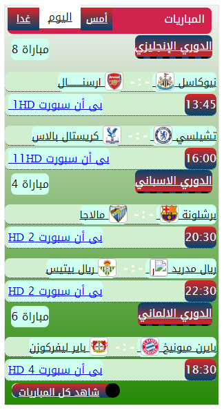 أضافة مواعيد المباريات لمدونات كرة القدم