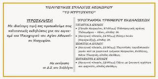 ΠΟΛΤΙΣΤΙΚΟΣ ΣΥΛΛΟΓΟΣ ΝΕΟΧΩΡΙΟΥ