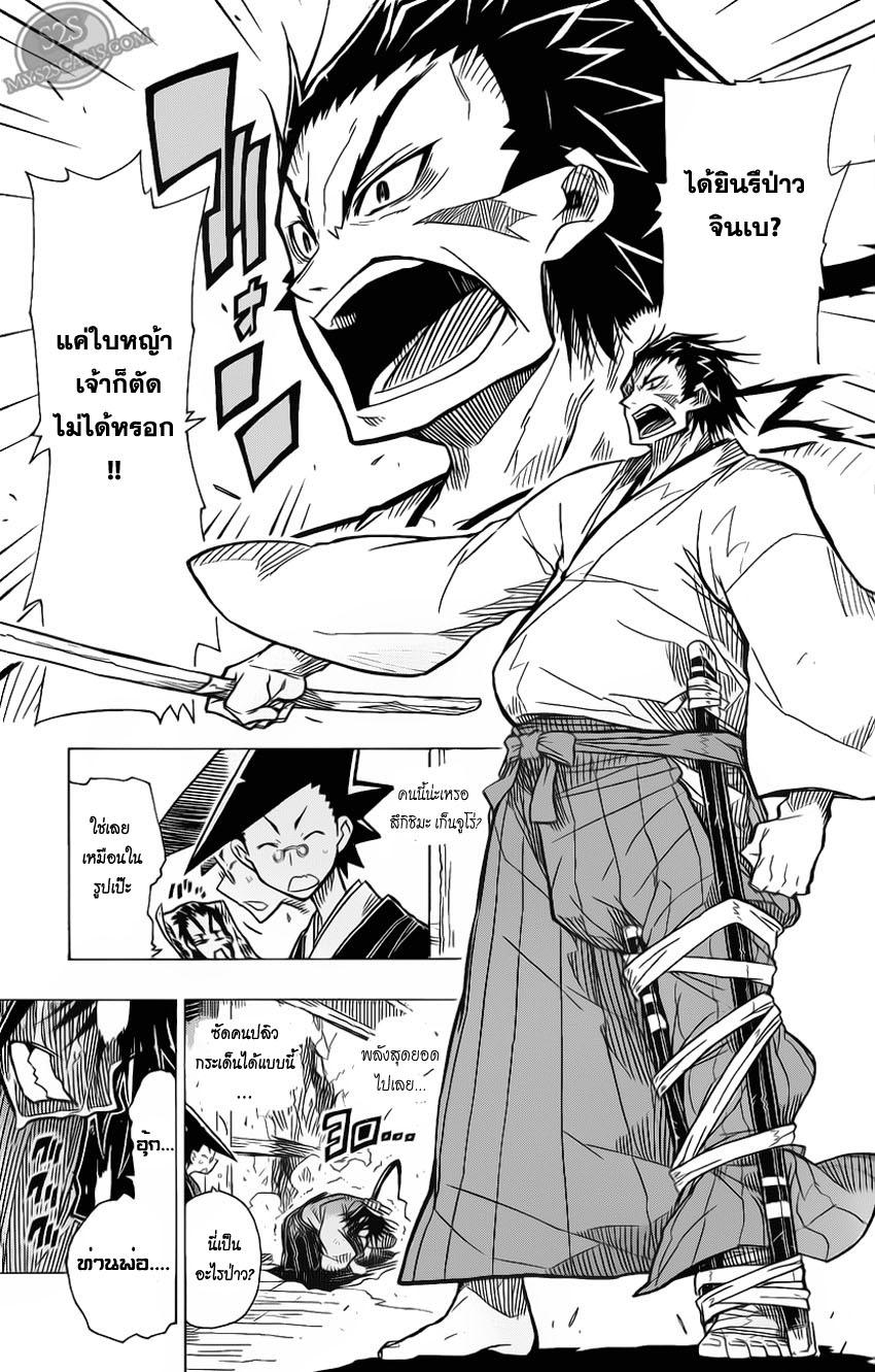 อ่านการ์ตูน Joujuu Senjin Mushibugyo 1 ภาพที่ 14