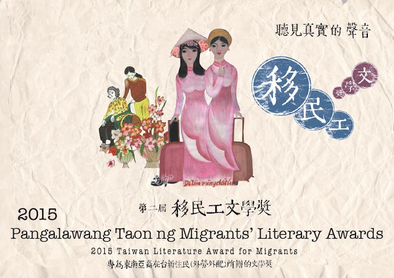 2015 Pangalawang Taon ng Migrants' Literary Awards