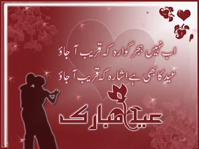 eid-cards-poetry-pics-wallpapers23