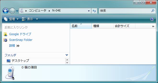 コンピュータ > N-04E 内部ストレージが表示されていない