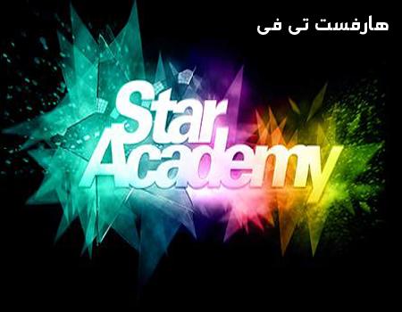 Star Academy Season 10 Episode1