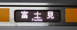 中央線 富士見行き E233系側面行先